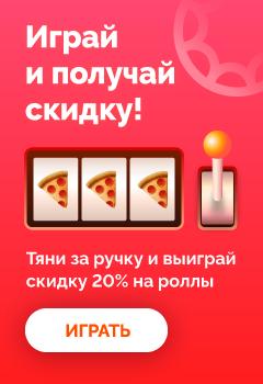 Slot - скидка на роллы 20%