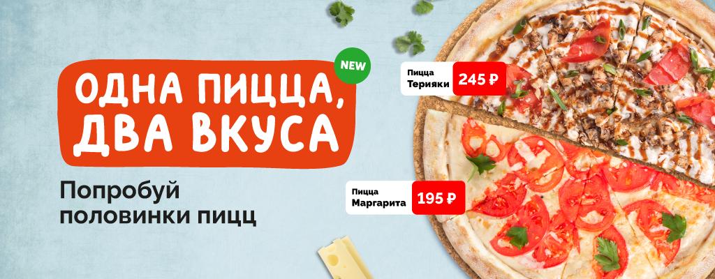 Два вкуса в одной пицце!