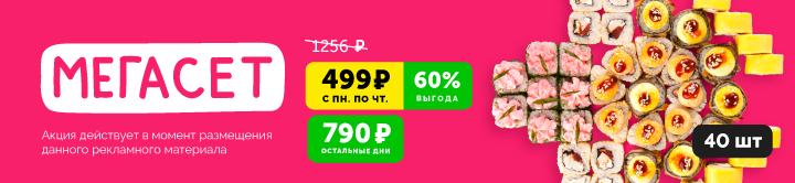 Мегасет за 499 рублей!
