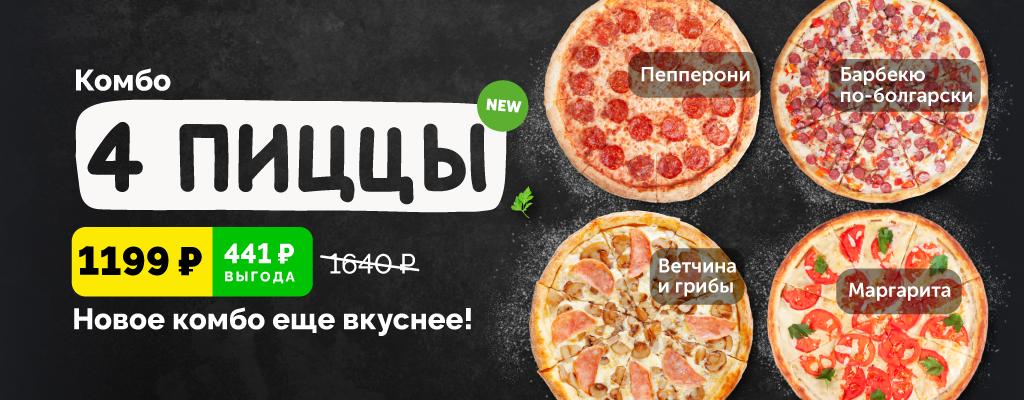 4 пиццы с выгодой!