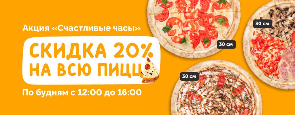Счастливые часы -20% на пиццу