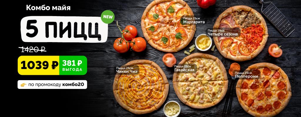 Комбо 5 пицц за 1039 р