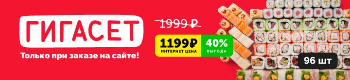 Больше 2 кг роллов за 1199 рублей!