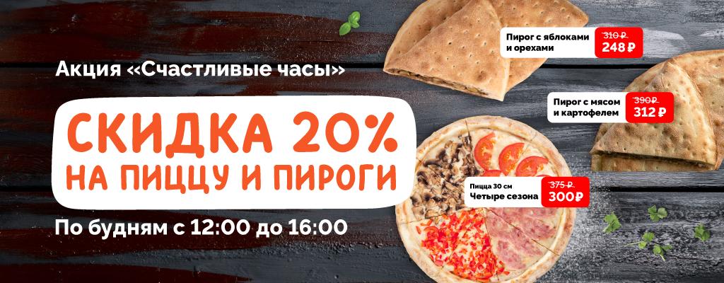 Счастливые часы -20% на пиццу и пироги