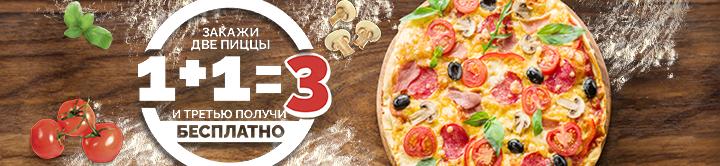 Закажи не менее двух пицц и получи еще одну в подарок