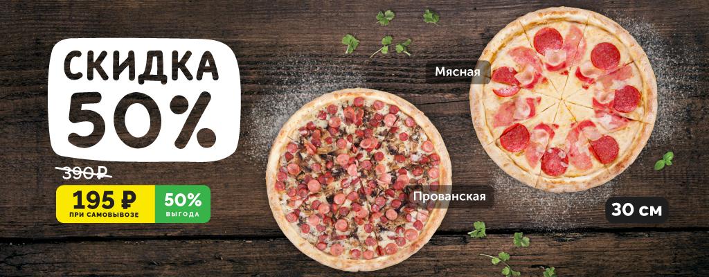 Скидка 50% на пиццу Прованская и Мясная при самовывозе