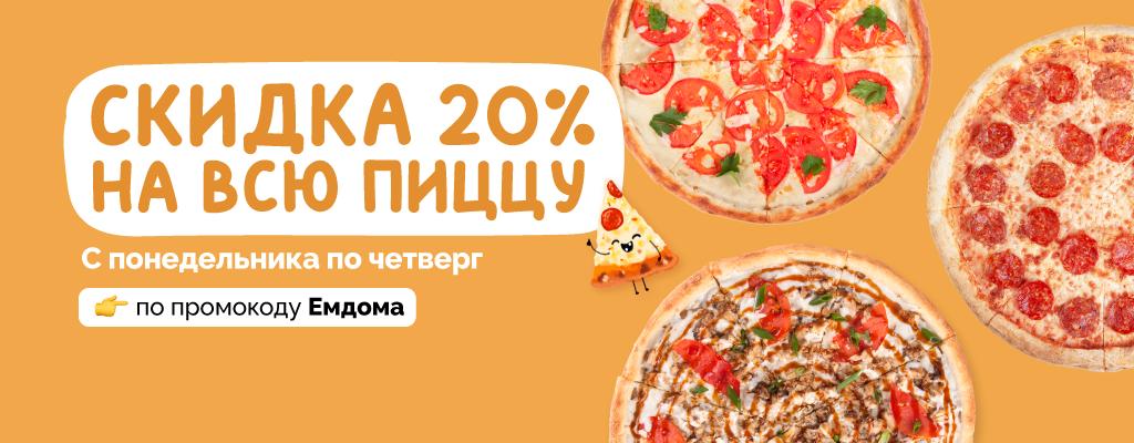 Скидка на пиццу 20%