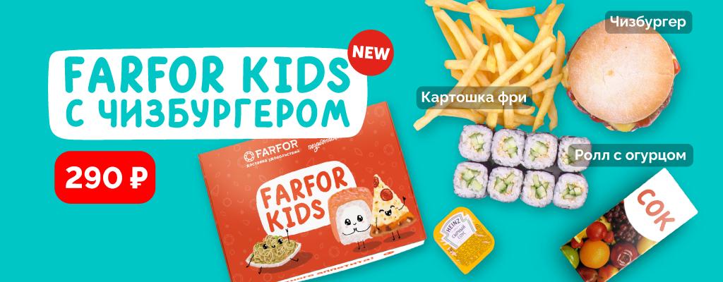 Farfor Kids с чизбургером