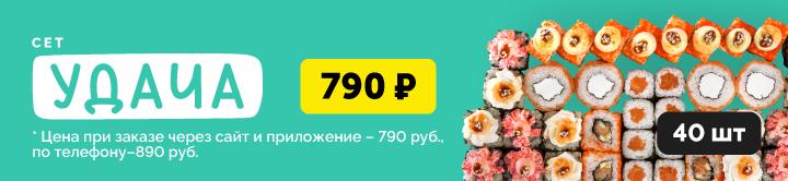 Сет Удача по выгодной цене