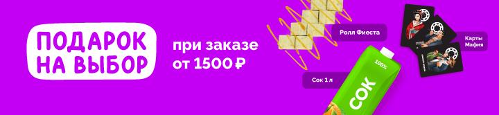 Подарок при заказе от 1500 рублей