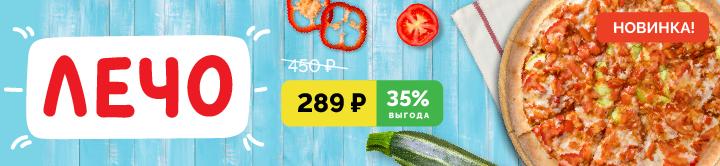 Сезонная пицца по специальной цене!