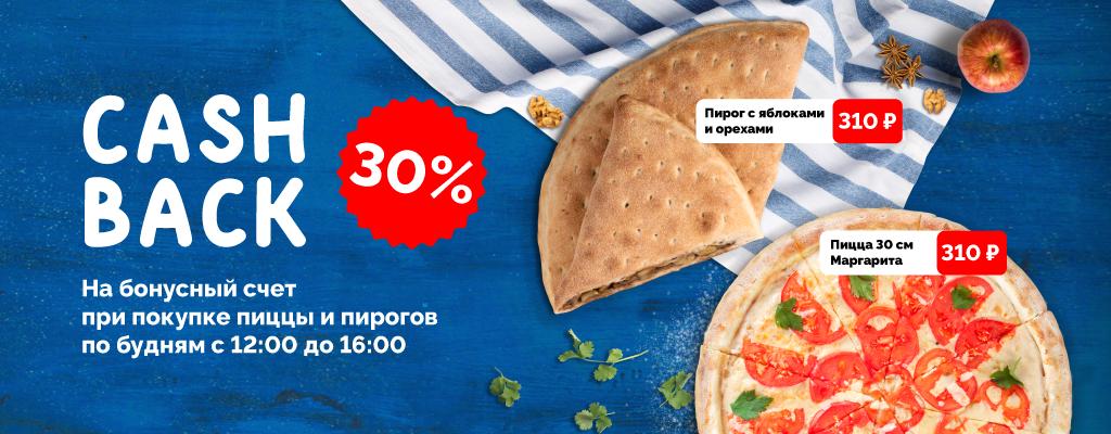 Кешбэк 30% на пиццу и пироги
