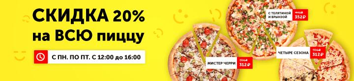 Счастливые часы -20% на пиццу в Москве