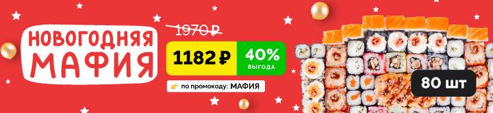 Скидка на Новогоднюю Мафию 40%
