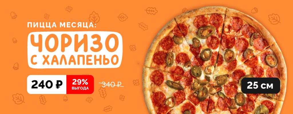 Пицца месяца по специальной цене!
