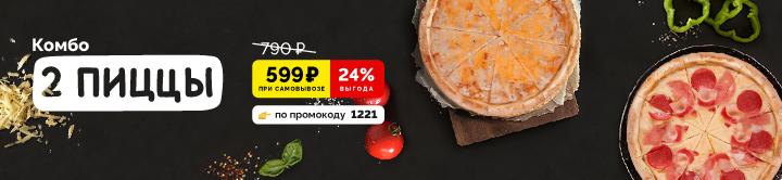 Две пиццы за 599 рублей на самовывоз!