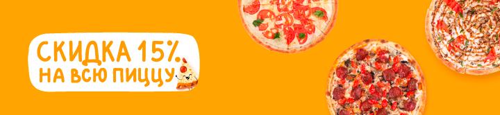 Счастливые часы -15% на пиццу
