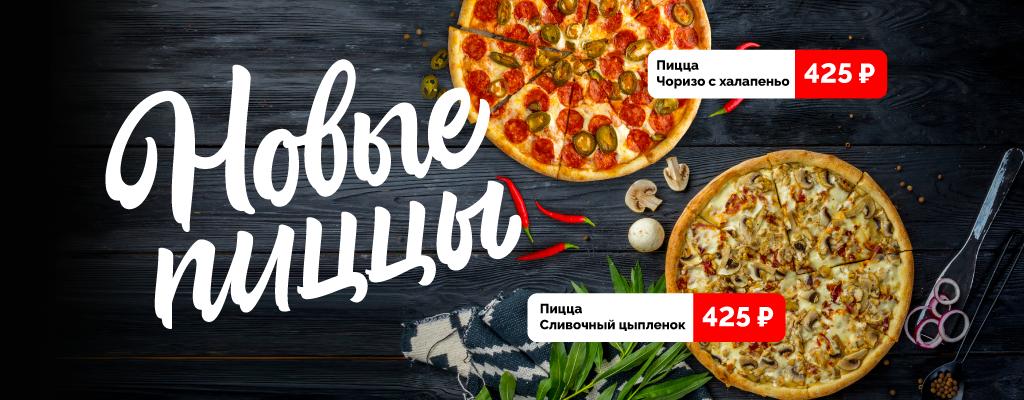 Новые пиццы: Чоризо и Сливочный цыпленок