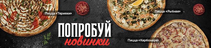Попробуйте наши новые пиццы!