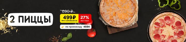 Две пиццы за 499 рублей на самовывоз!